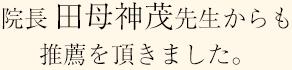 院長 田母神茂先生からも推薦を頂きました。